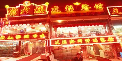 Futian, เซินเจิ้น, จีน