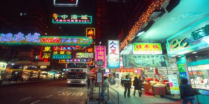 香港香港油麻地